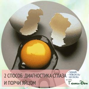 выкатывание негатива яйцом