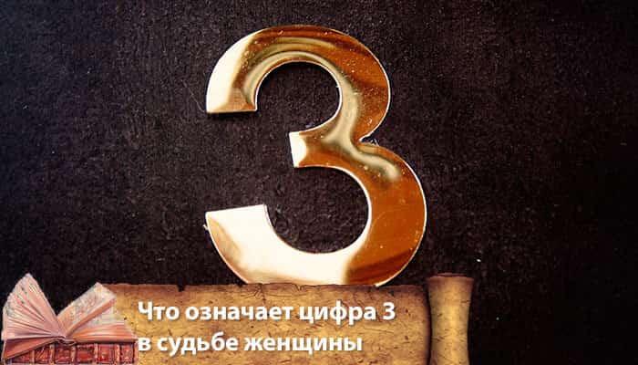 3 в нумерологии значение