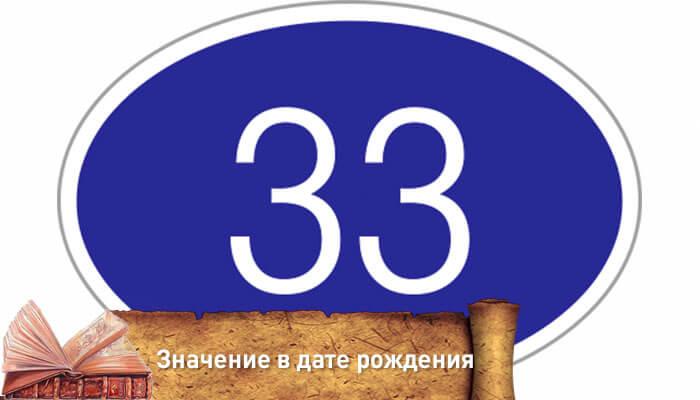 33 значение в нумерологии