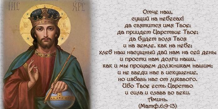 Молитва Отче наш, чтобы избавиться от порчи