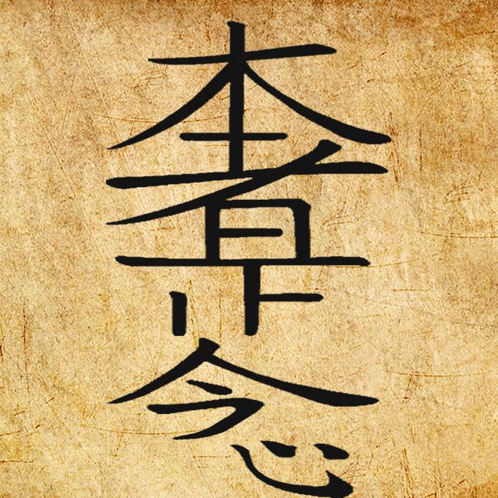 Третья ступень: Хон Ша Зе Шо Нен