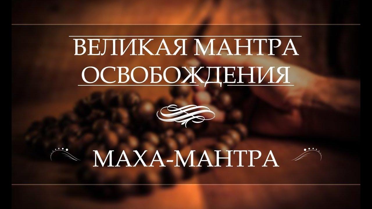 МАХА-МАНТРА