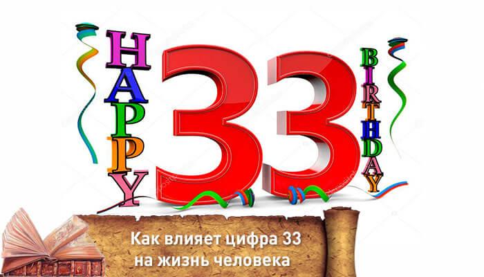 ангельская нумерология 33