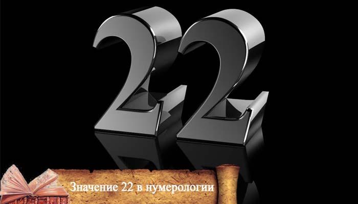 число 22 значение в нумерологии