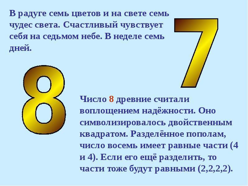 Цифра 8: значение и влияние на жизнь