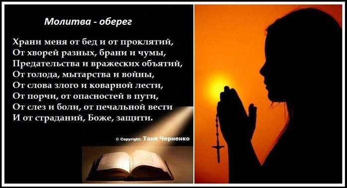 molitva-obereg