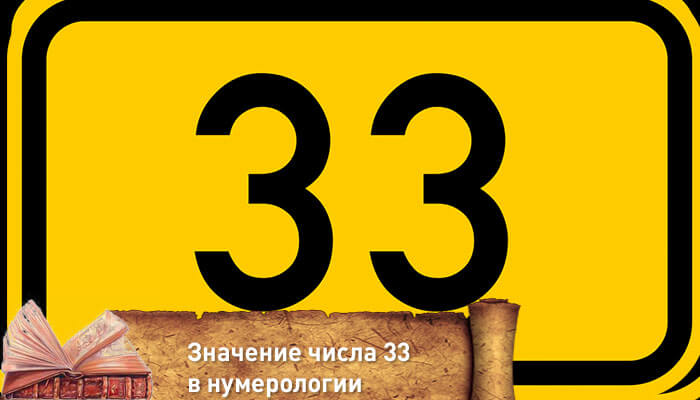 нумерология число 33