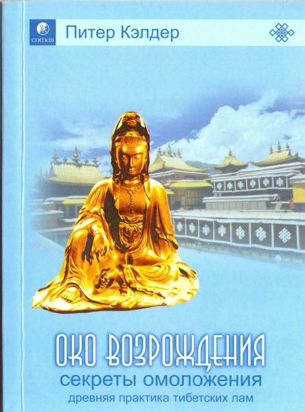 Око Возрождения - 5 тибетских упражнений. Гимнастика, секреты от Питера Кэлдера бесплатно. Видео-уроки
