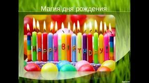 Как праздновать день рождения