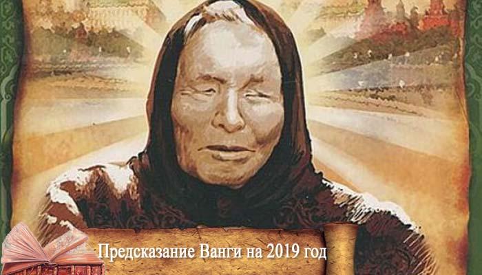 предсказания ванги на 2019