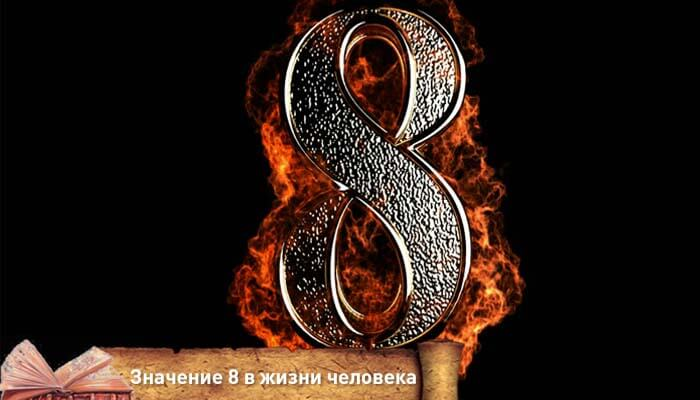 Значение числа 8 в жизни