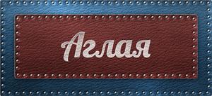 Значение имени Аглая