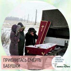 приснилась смерть дедушки