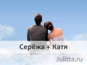 Сергей и Екатерина в любви