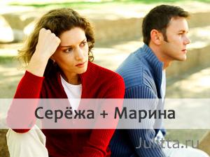 Бурные отношения в браке
