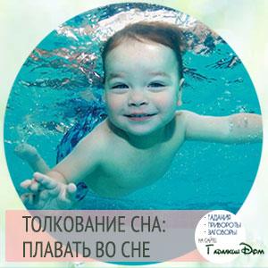плавать во сне