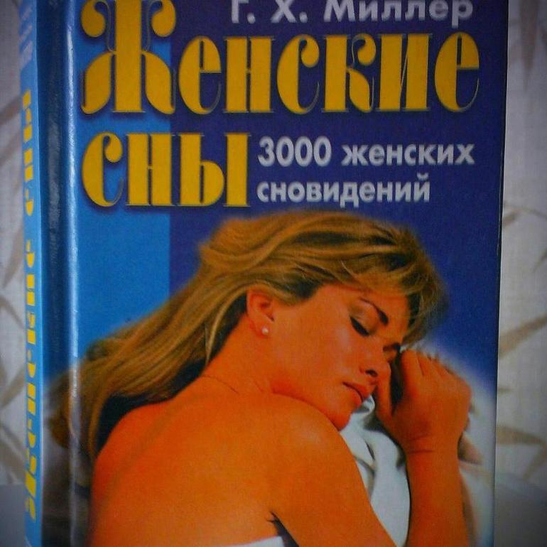 Женский сонник, сон пр звездопад